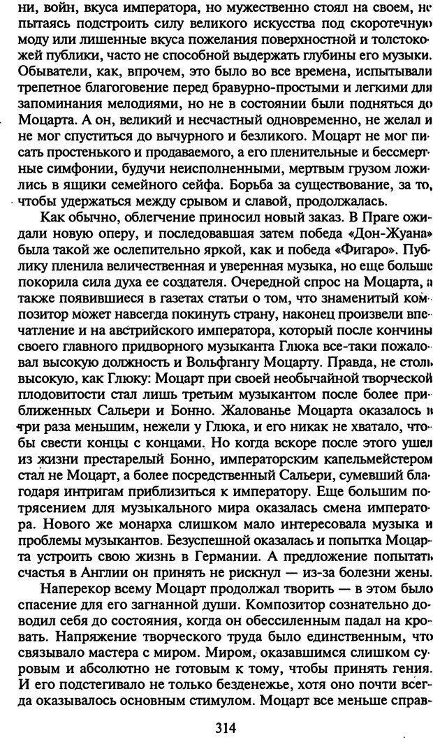 DJVU. Стратегии гениальных мужчин. Бадрак В. В. Страница 312. Читать онлайн