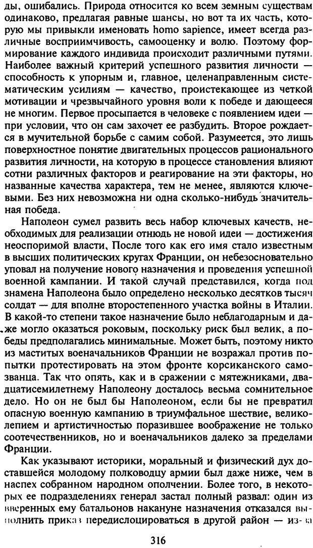 DJVU. Стратегии гениальных мужчин. Бадрак В. В. Страница 314. Читать онлайн