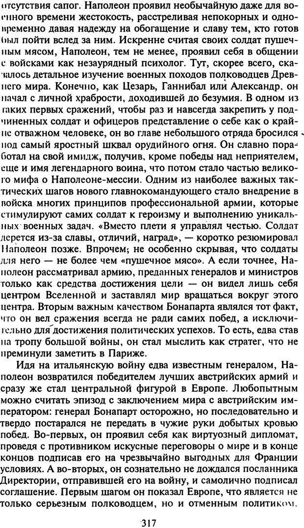 DJVU. Стратегии гениальных мужчин. Бадрак В. В. Страница 315. Читать онлайн