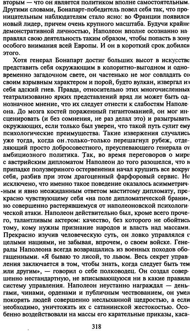 DJVU. Стратегии гениальных мужчин. Бадрак В. В. Страница 316. Читать онлайн