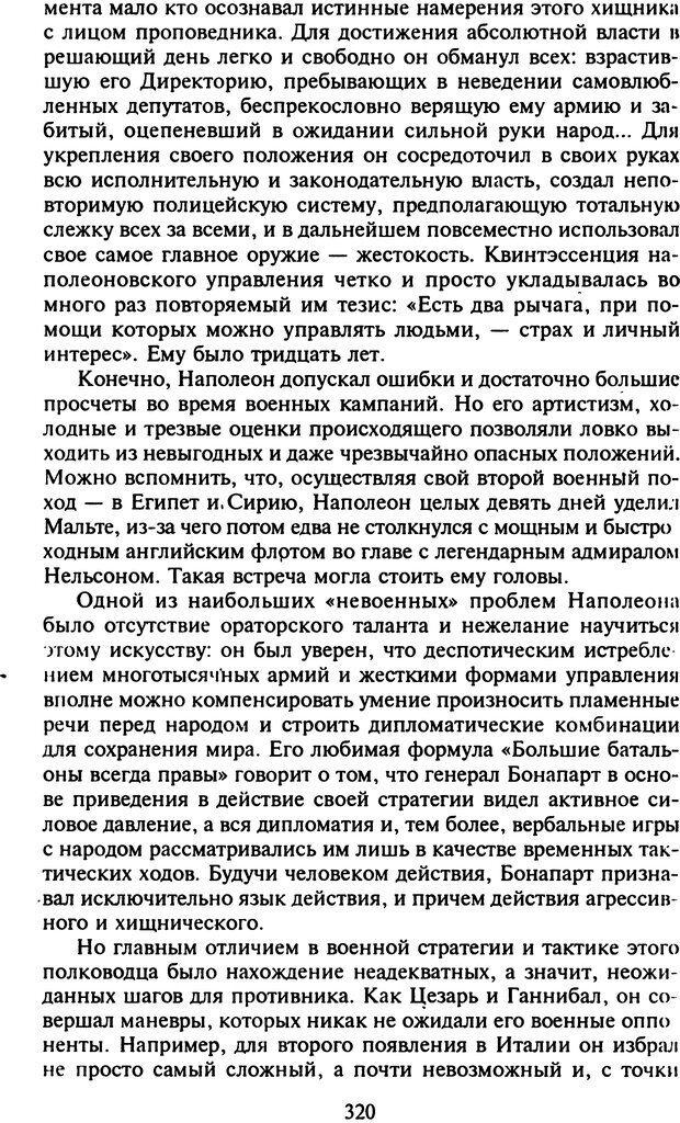 DJVU. Стратегии гениальных мужчин. Бадрак В. В. Страница 318. Читать онлайн