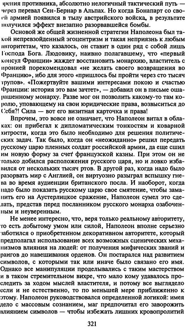 DJVU. Стратегии гениальных мужчин. Бадрак В. В. Страница 319. Читать онлайн