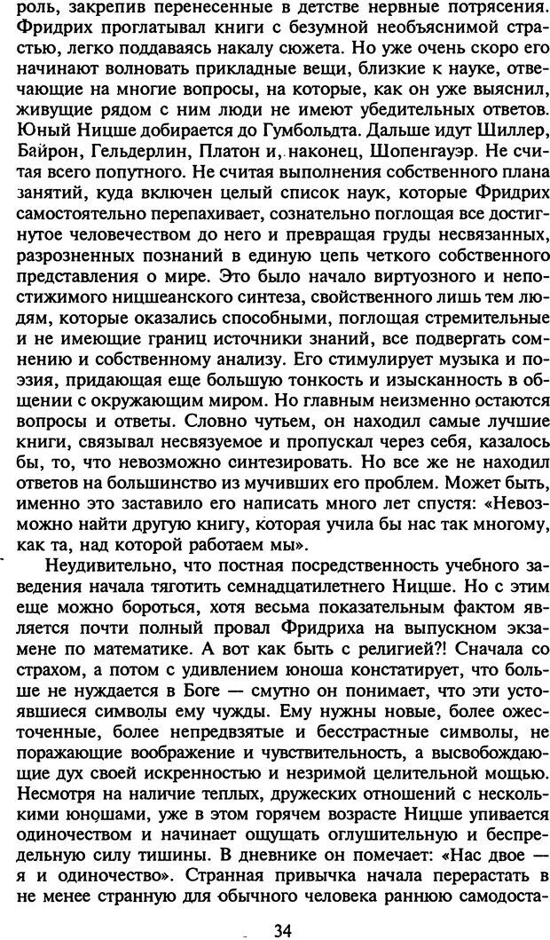 DJVU. Стратегии гениальных мужчин. Бадрак В. В. Страница 32. Читать онлайн