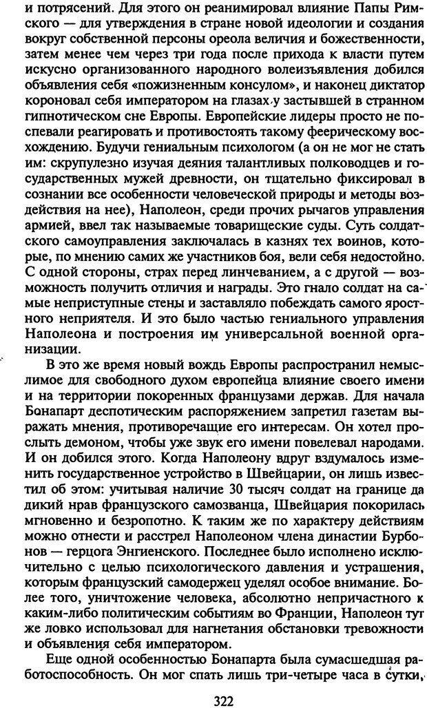 DJVU. Стратегии гениальных мужчин. Бадрак В. В. Страница 320. Читать онлайн