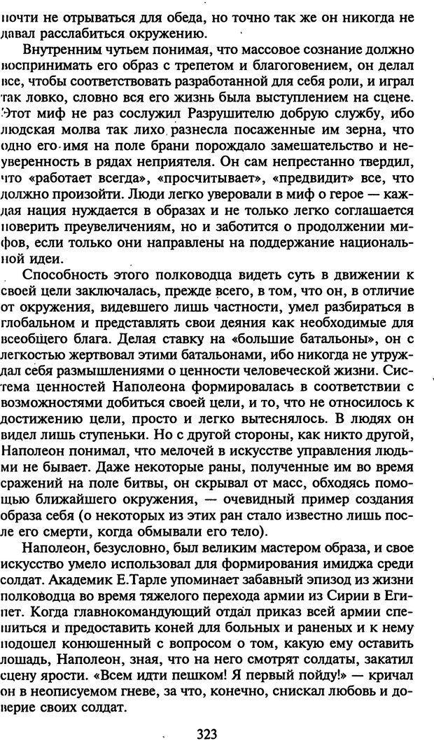 DJVU. Стратегии гениальных мужчин. Бадрак В. В. Страница 321. Читать онлайн