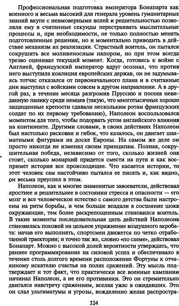 DJVU. Стратегии гениальных мужчин. Бадрак В. В. Страница 322. Читать онлайн