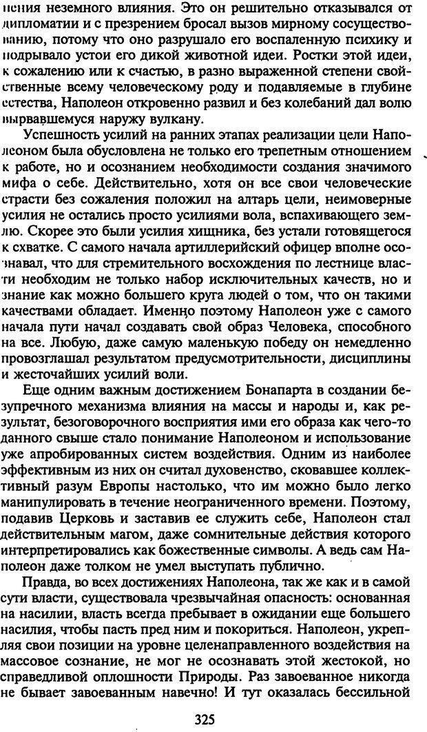 DJVU. Стратегии гениальных мужчин. Бадрак В. В. Страница 323. Читать онлайн