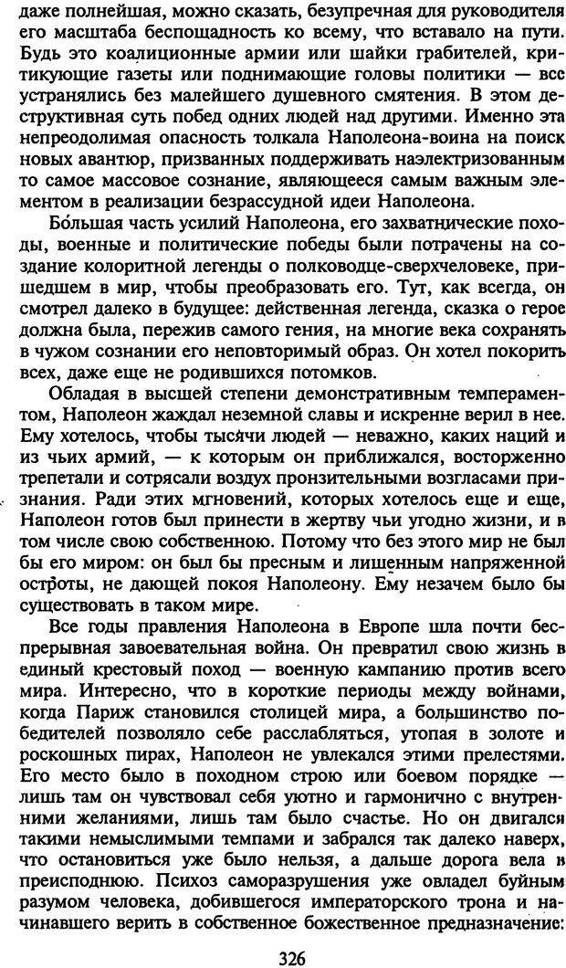 DJVU. Стратегии гениальных мужчин. Бадрак В. В. Страница 324. Читать онлайн