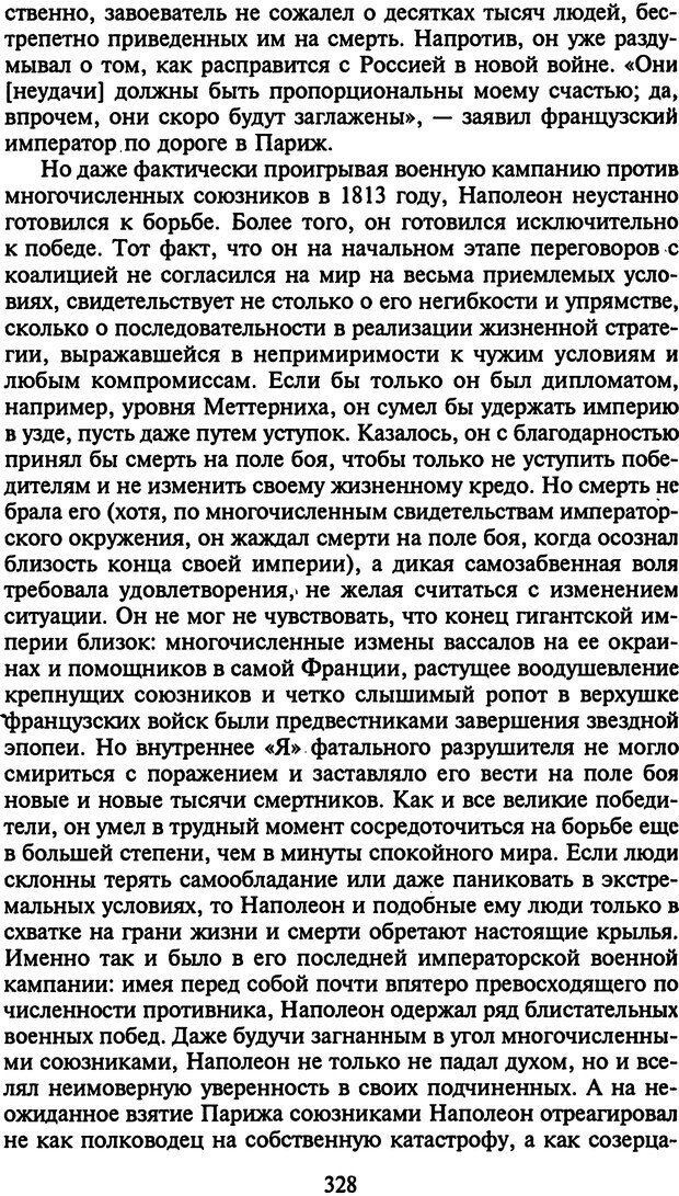DJVU. Стратегии гениальных мужчин. Бадрак В. В. Страница 326. Читать онлайн