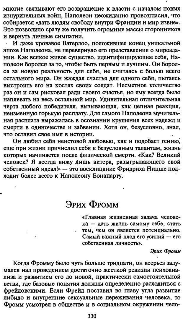 DJVU. Стратегии гениальных мужчин. Бадрак В. В. Страница 328. Читать онлайн