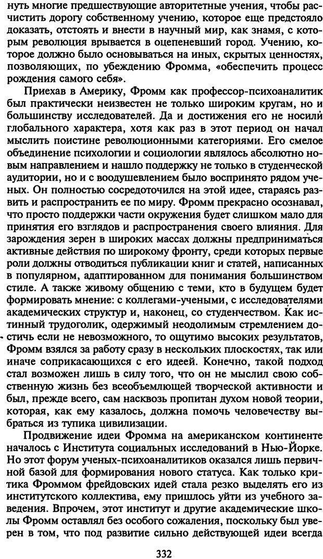 DJVU. Стратегии гениальных мужчин. Бадрак В. В. Страница 330. Читать онлайн