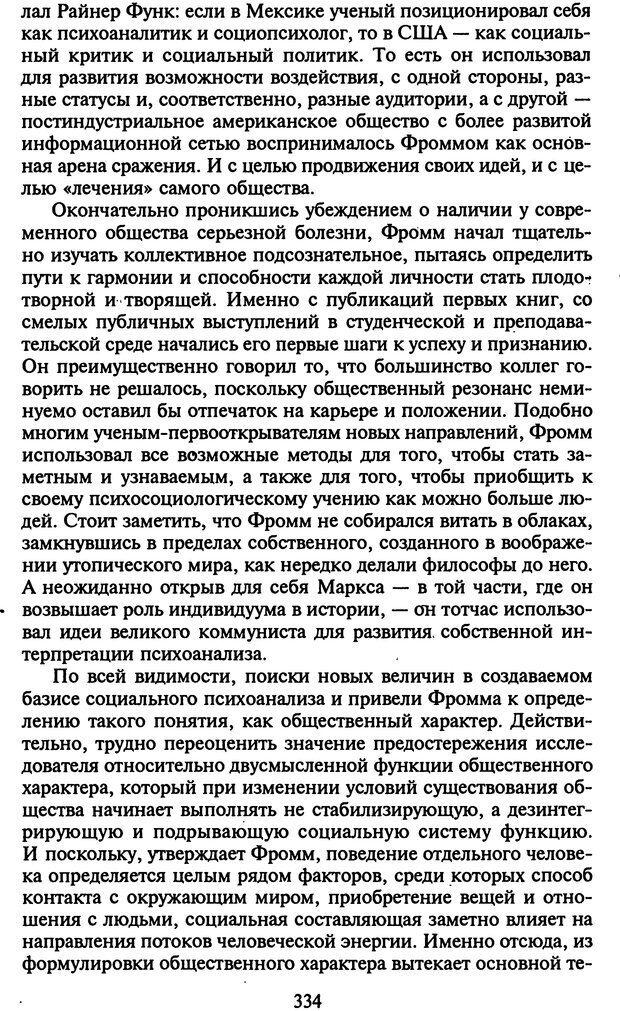 DJVU. Стратегии гениальных мужчин. Бадрак В. В. Страница 332. Читать онлайн