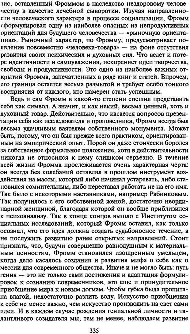DJVU. Стратегии гениальных мужчин. Бадрак В. В. Страница 333. Читать онлайн