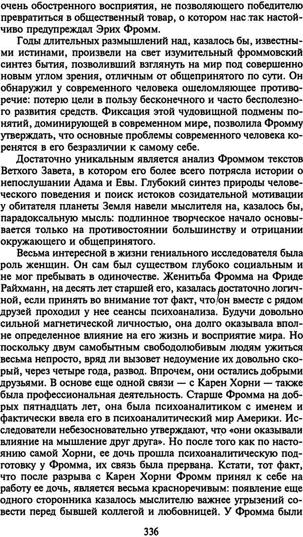 DJVU. Стратегии гениальных мужчин. Бадрак В. В. Страница 334. Читать онлайн
