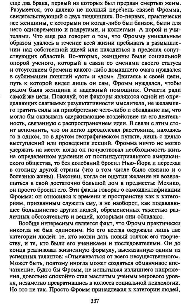 DJVU. Стратегии гениальных мужчин. Бадрак В. В. Страница 335. Читать онлайн