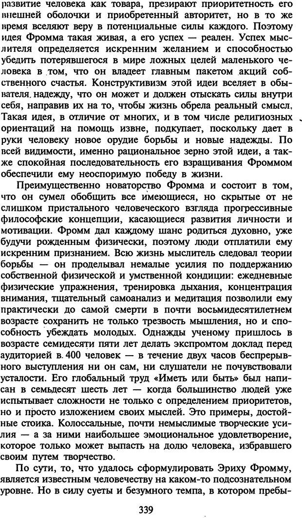 DJVU. Стратегии гениальных мужчин. Бадрак В. В. Страница 337. Читать онлайн