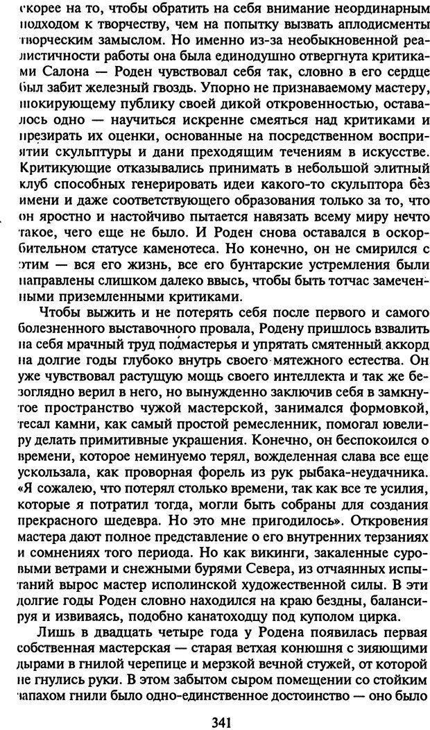 DJVU. Стратегии гениальных мужчин. Бадрак В. В. Страница 339. Читать онлайн