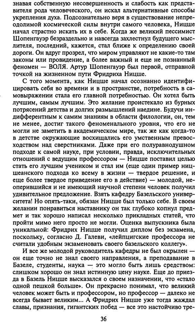 DJVU. Стратегии гениальных мужчин. Бадрак В. В. Страница 34. Читать онлайн