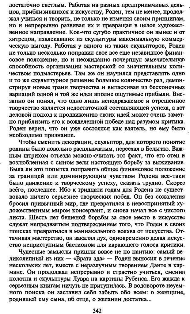 DJVU. Стратегии гениальных мужчин. Бадрак В. В. Страница 340. Читать онлайн