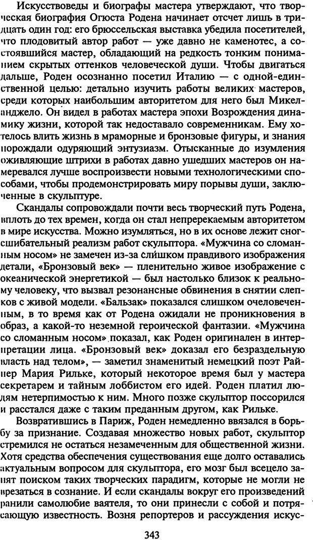 DJVU. Стратегии гениальных мужчин. Бадрак В. В. Страница 341. Читать онлайн