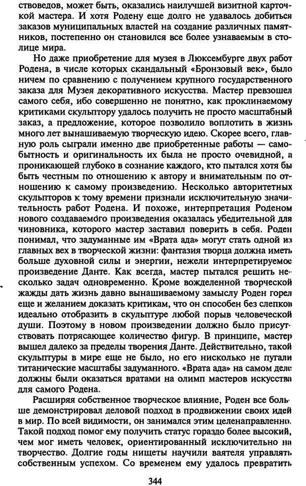 DJVU. Стратегии гениальных мужчин. Бадрак В. В. Страница 342. Читать онлайн