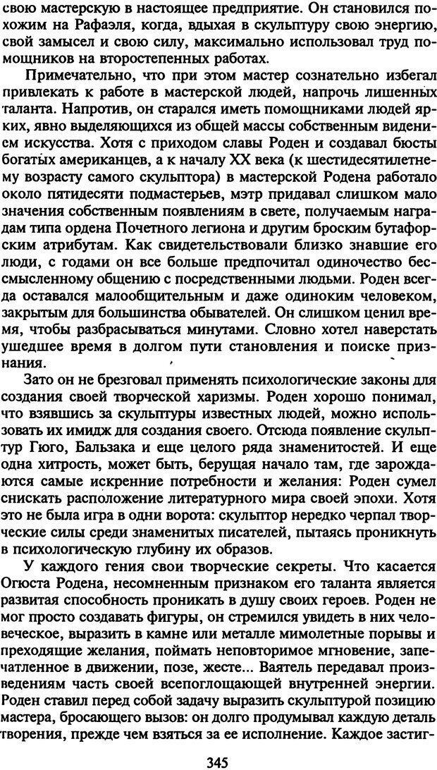 DJVU. Стратегии гениальных мужчин. Бадрак В. В. Страница 343. Читать онлайн