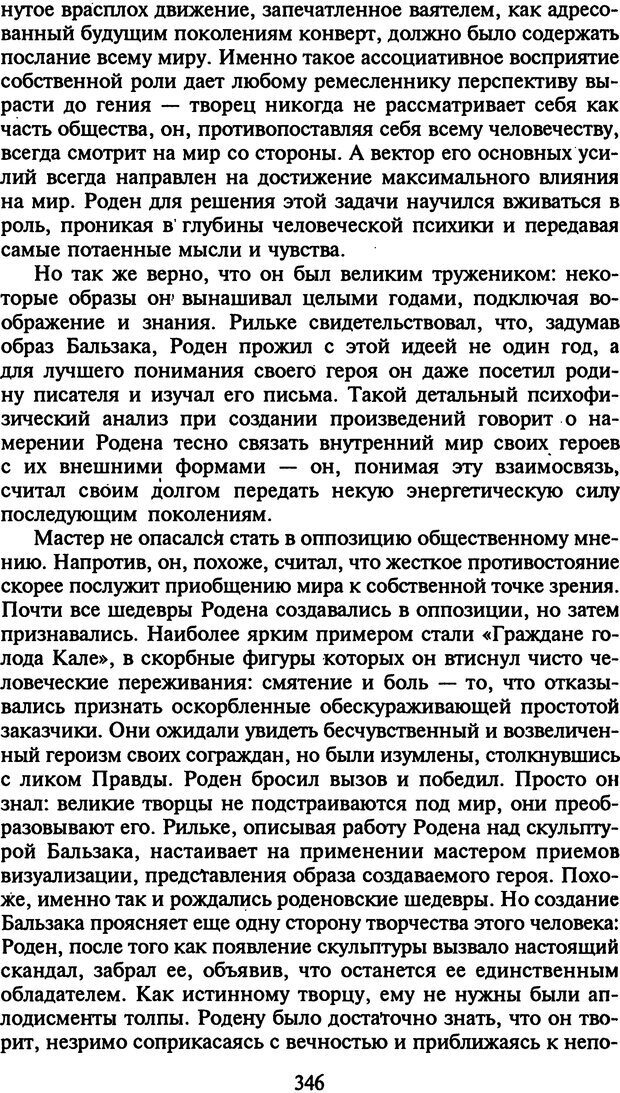 DJVU. Стратегии гениальных мужчин. Бадрак В. В. Страница 344. Читать онлайн