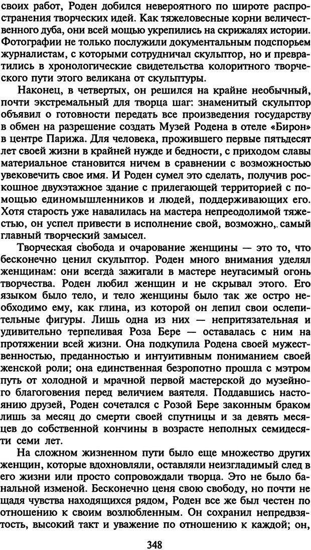 DJVU. Стратегии гениальных мужчин. Бадрак В. В. Страница 346. Читать онлайн