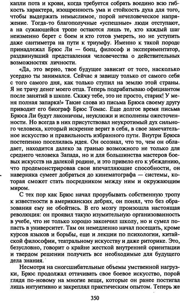 DJVU. Стратегии гениальных мужчин. Бадрак В. В. Страница 348. Читать онлайн