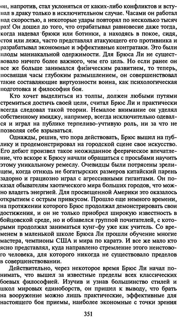 DJVU. Стратегии гениальных мужчин. Бадрак В. В. Страница 349. Читать онлайн