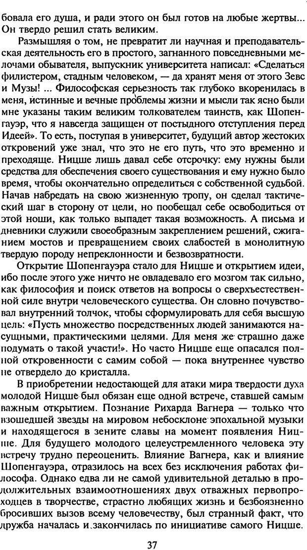 DJVU. Стратегии гениальных мужчин. Бадрак В. В. Страница 35. Читать онлайн