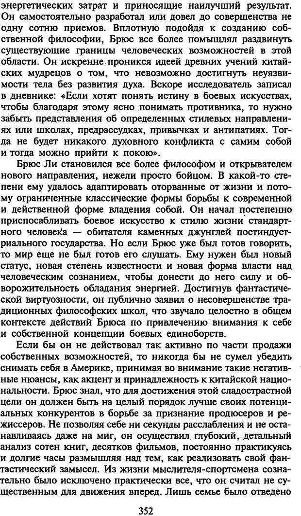 DJVU. Стратегии гениальных мужчин. Бадрак В. В. Страница 350. Читать онлайн