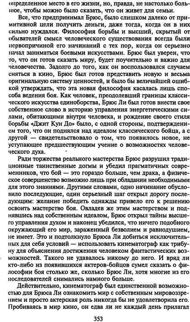 DJVU. Стратегии гениальных мужчин. Бадрак В. В. Страница 351. Читать онлайн