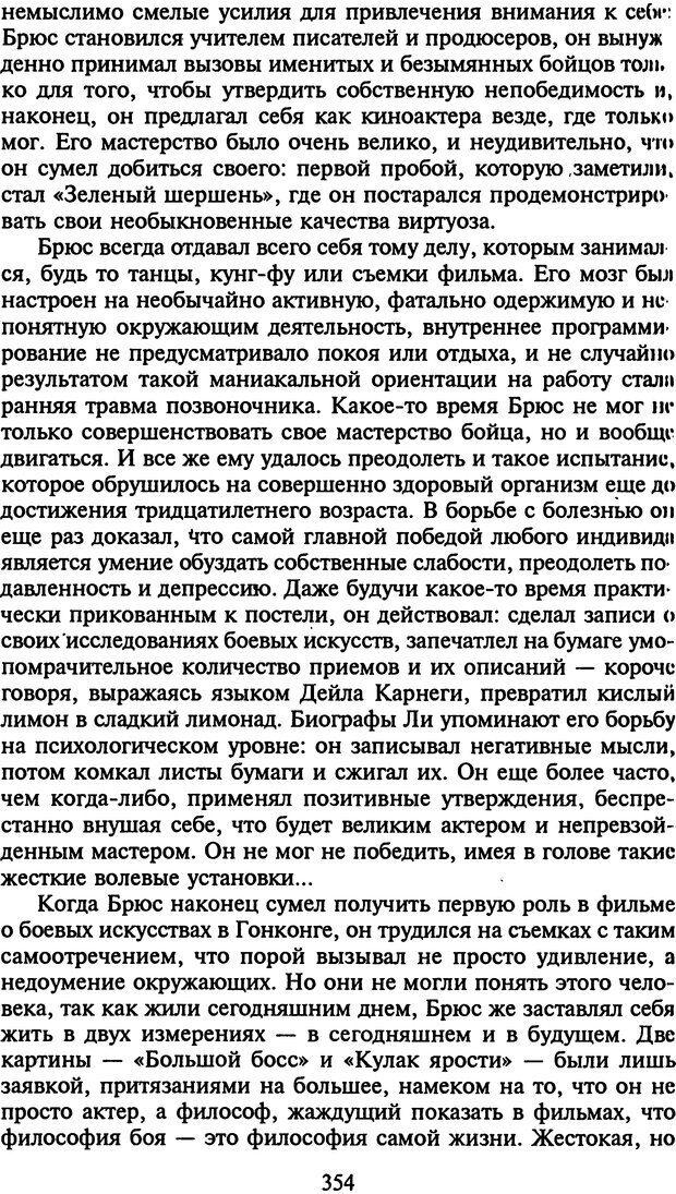 DJVU. Стратегии гениальных мужчин. Бадрак В. В. Страница 352. Читать онлайн