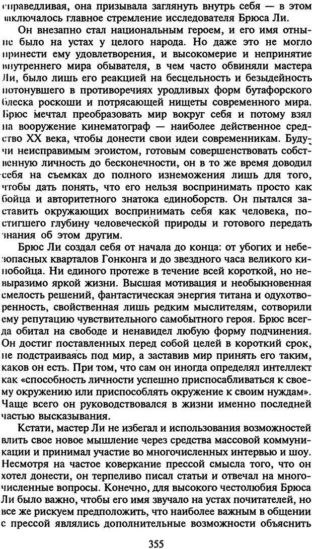 DJVU. Стратегии гениальных мужчин. Бадрак В. В. Страница 353. Читать онлайн