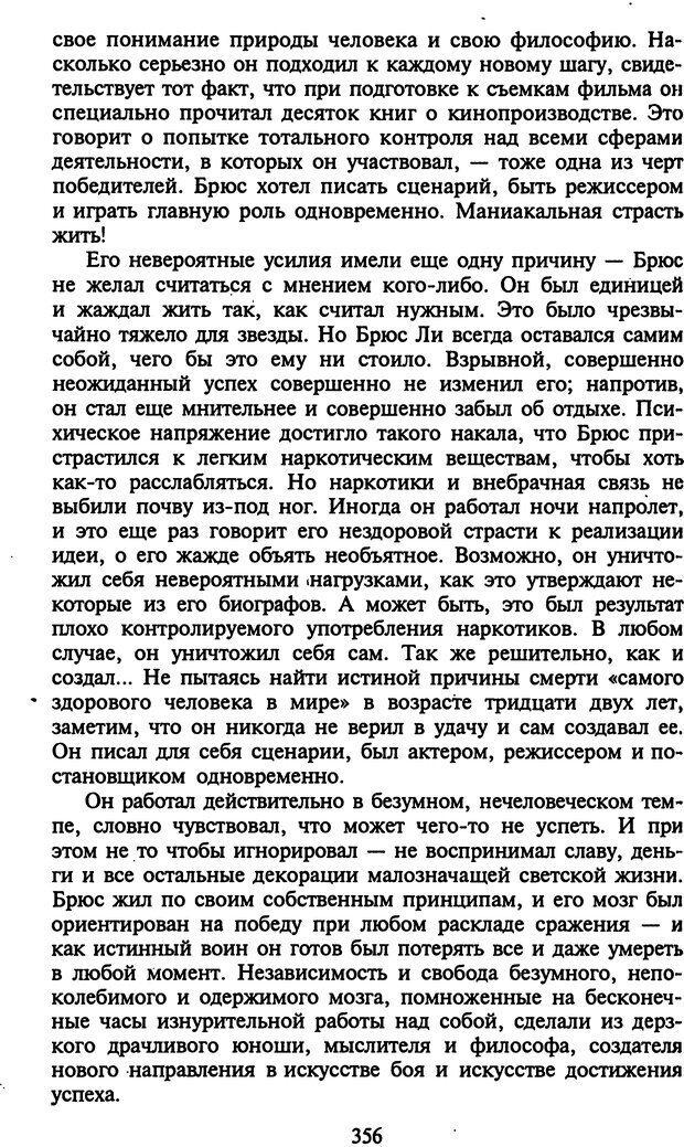 DJVU. Стратегии гениальных мужчин. Бадрак В. В. Страница 354. Читать онлайн