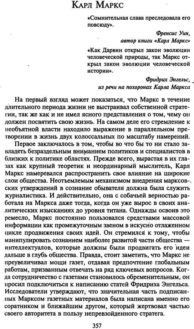 DJVU. Стратегии гениальных мужчин. Бадрак В. В. Страница 355. Читать онлайн