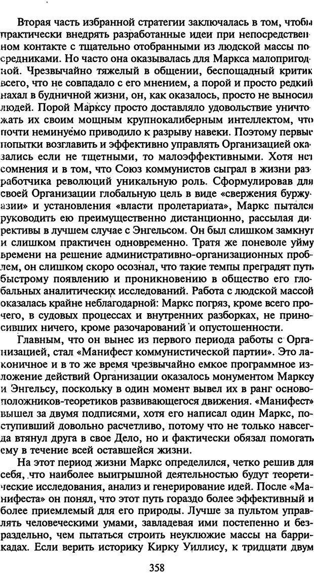 DJVU. Стратегии гениальных мужчин. Бадрак В. В. Страница 356. Читать онлайн