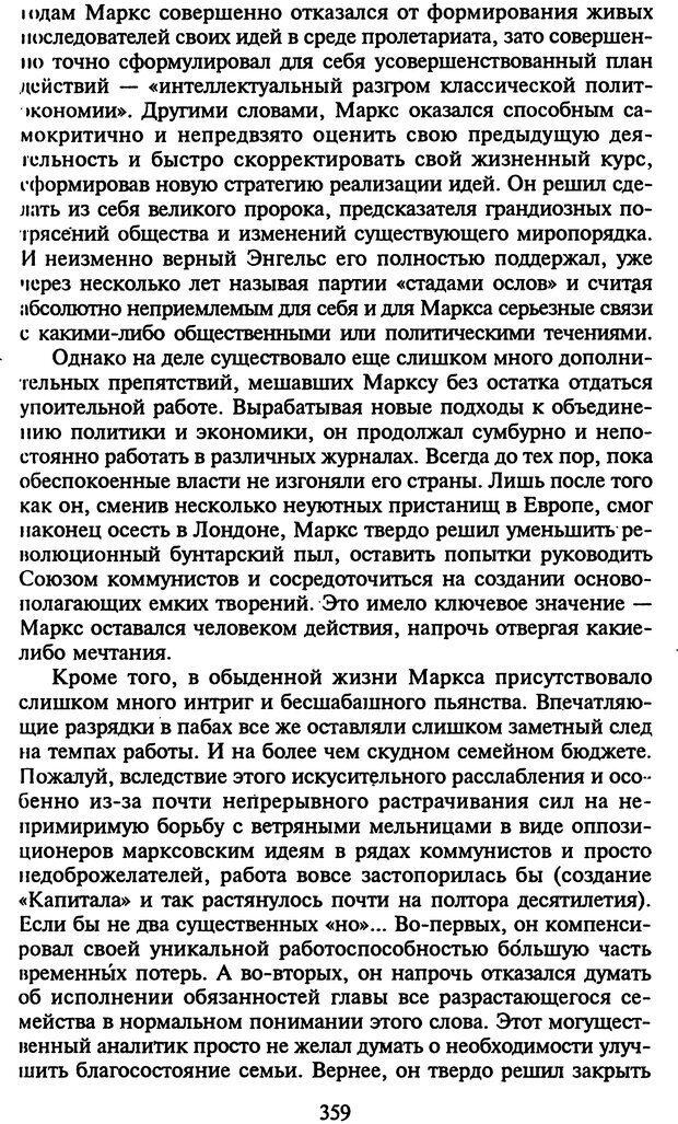 DJVU. Стратегии гениальных мужчин. Бадрак В. В. Страница 357. Читать онлайн