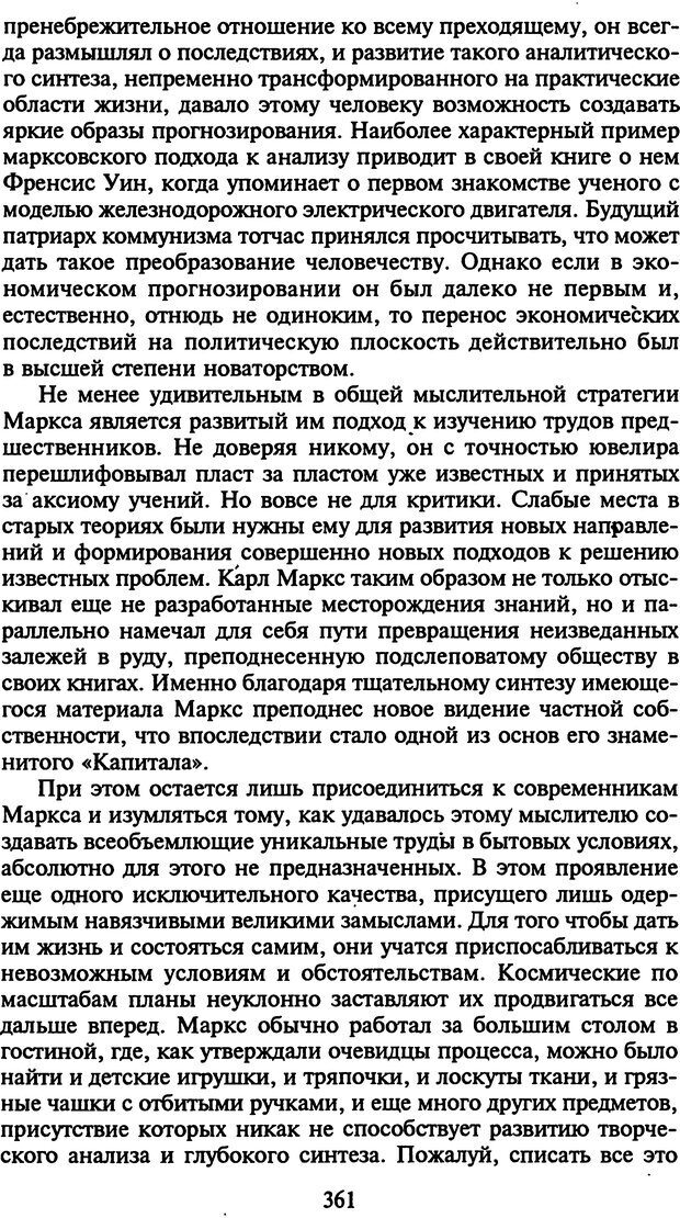 DJVU. Стратегии гениальных мужчин. Бадрак В. В. Страница 359. Читать онлайн