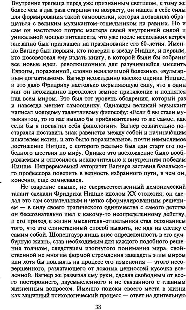 DJVU. Стратегии гениальных мужчин. Бадрак В. В. Страница 36. Читать онлайн