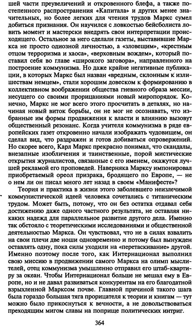 DJVU. Стратегии гениальных мужчин. Бадрак В. В. Страница 362. Читать онлайн