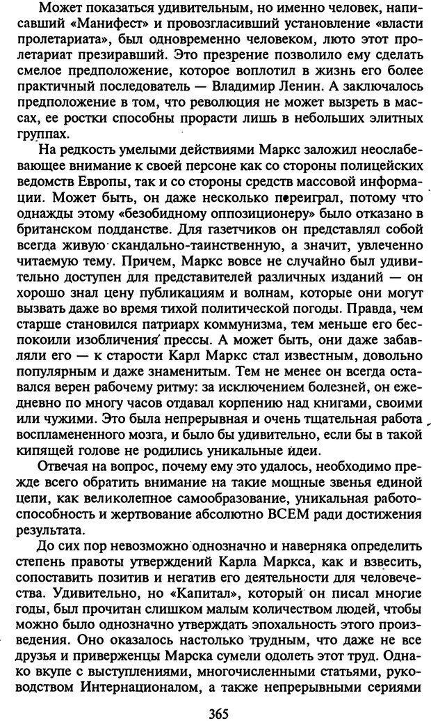 DJVU. Стратегии гениальных мужчин. Бадрак В. В. Страница 363. Читать онлайн