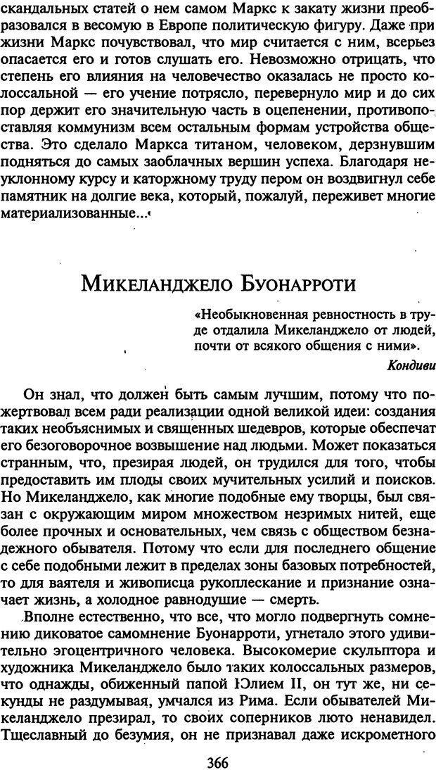 DJVU. Стратегии гениальных мужчин. Бадрак В. В. Страница 364. Читать онлайн