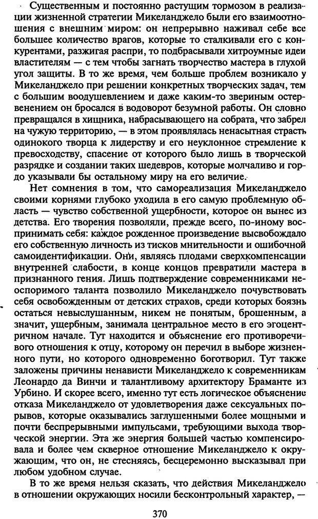 DJVU. Стратегии гениальных мужчин. Бадрак В. В. Страница 368. Читать онлайн