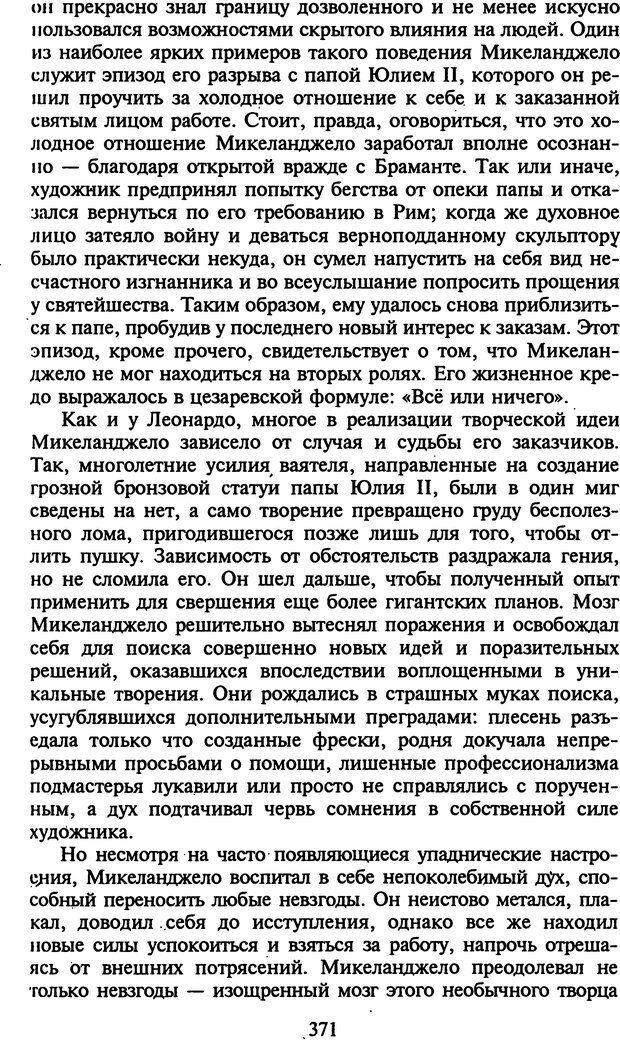 DJVU. Стратегии гениальных мужчин. Бадрак В. В. Страница 369. Читать онлайн