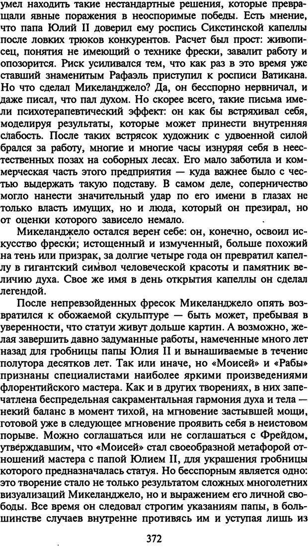 DJVU. Стратегии гениальных мужчин. Бадрак В. В. Страница 370. Читать онлайн