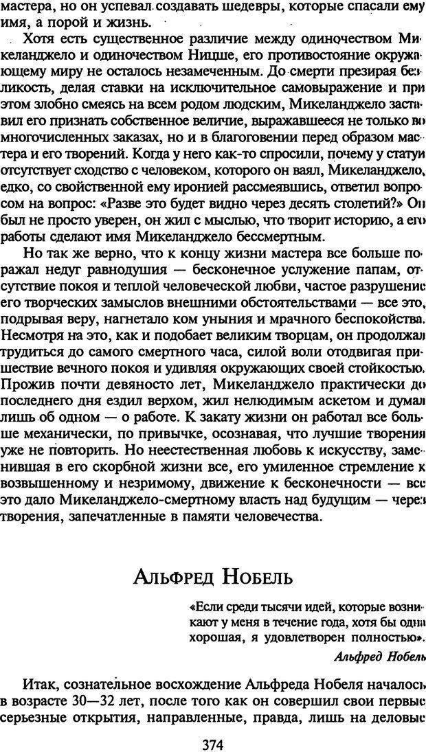 DJVU. Стратегии гениальных мужчин. Бадрак В. В. Страница 372. Читать онлайн