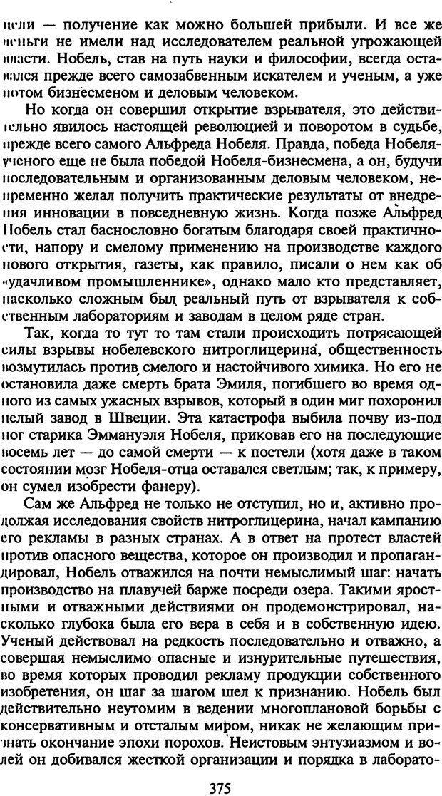 DJVU. Стратегии гениальных мужчин. Бадрак В. В. Страница 373. Читать онлайн