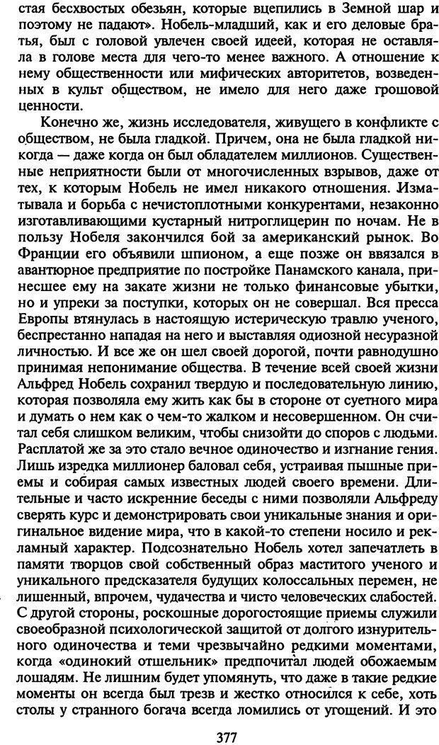 DJVU. Стратегии гениальных мужчин. Бадрак В. В. Страница 375. Читать онлайн